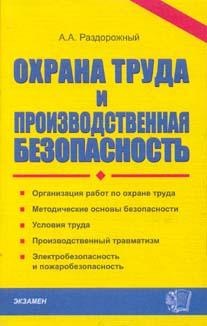 инструкция по охране труда для копровщика скачать