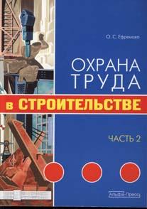 Учебник По Охране Труда В Общественном Питании.Rar