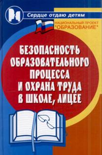 инструкции по охране труда для работников общеобразовательной школы